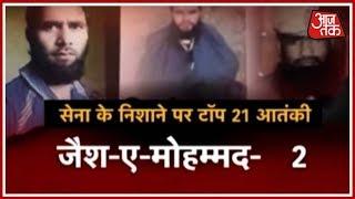 Kashmir में सेना की आतंकियों की Hitlist तैयार, Top 21 आतंकियों की बनाई गयी है लिस्ट - AAJTAKTV