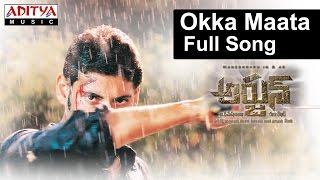 Okka Maata Full Song II Arjun Movie II Mahesh Babu, Shreya - ADITYAMUSIC