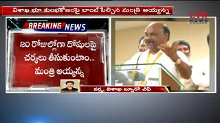 Minister Ayyanna Patrudu About Illegal Land Grabbing In Visakhapatnam | CVR News - CVRNEWSOFFICIAL