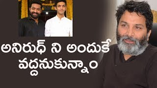 Trivikram on why Anirudh is out of Aravindha Sametha | Indiaglitz Telugu - IGTELUGU