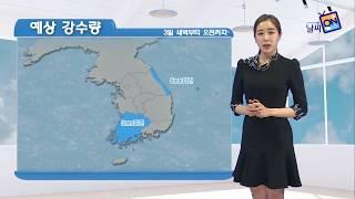 [날씨정보] 06월 02일 17시 발표