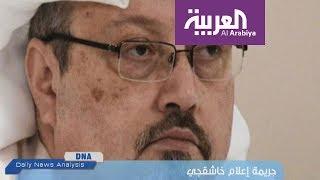 شاهد .. جريمة إعلام جمال خاشقجي
