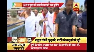 2019 Kaun Jitega: Rahul Gandhi working hard on changing his public image - ABPNEWSTV