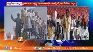 MRPS and MSF Leaders Supports Prajakutami Candidate Sama Ranga Reddy in Ibrahimpatnam | iNews - INEWS