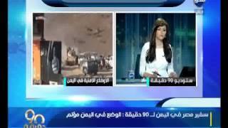 بعثة مصر الدبلوماسية فى اليمن بالكامل تعود للقاهرة
