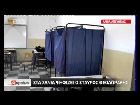 NewsIt.gr: Ψήφισε ο Σταύρος Θεοδωράκης