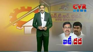 ఐటీ దడ | IT raids in AP startle political circles | IT officials takes local police support|CVR News - CVRNEWSOFFICIAL