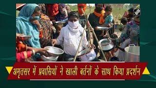 video : पंजाब के अमृतसर में प्रवासी मजदूरों ने किया प्रदर्शन