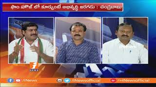 Debate | Politics Heat Up in Telangana Ahead of Polling | Rahul and Modi Targets KCR | P2 | iNews - INEWS
