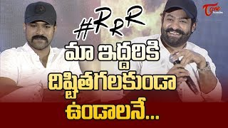 NTR Speech at RRR Press Meet | Ram Charan | Rajamouli | TeluguOne - TELUGUONE