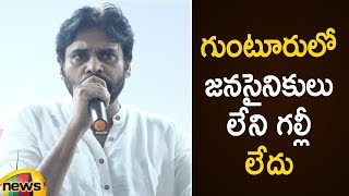 Pawan Kalyan Heart Touching Words About His Fans In Guntur | Janasena Latest News | Mango News - MANGONEWS