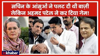 Rajasthan Election: सचिन के आंसुओं को देखकर राहुल ने उन्हें CM बनाने का फैसला ले लिया था लेकिन.... - ITVNEWSINDIA