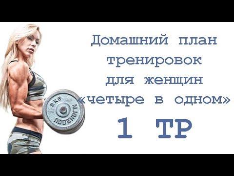 Тренировка для женщин в домашних условиях программа