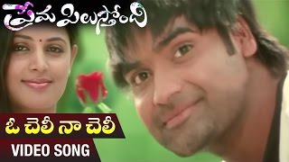 Oo Cheli Naa Cheli Video Song | Prema Pilustondi Telugu Movie | Sindhu Menon | Chanti - MANGOMUSIC