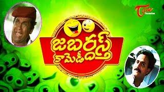 Jabardasth Telugu Comedy   Back to Back Telugu Comedy Scenes   62 - TELUGUONE