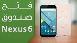 فيديو: إلكتروني يستقبل Nexus 6 و يفتح صندوقه