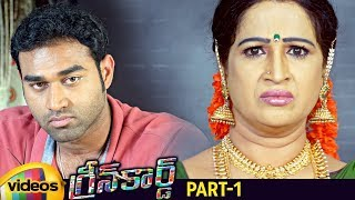 Green Card Telugu Full Movie HD | Chalapathi Rao | 2018 Telugu Full Movies | Part 1 | Mango Videos - MANGOVIDEOS