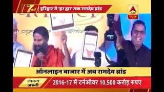 Baba Ramdev's Patanjali goes online - ABPNEWSTV