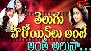 తెలుగు హీరోయిన్ లు అంటే అంత అలుసా... || Telugu Latest Heroines Not Attended To Memu Saitham - TELUGUONE