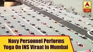 International Yoga Day 2018: Navy personnel perform Yoga on board INS Virat in Mumbai - ABPNEWSTV