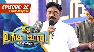 Ithu Unga Medai 29-11-2015 – Vendhar TV Show Episode 26