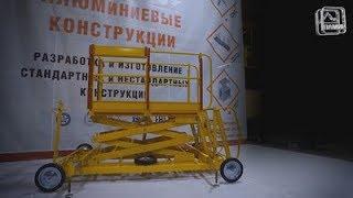 Стремянка  передвижная  алюминиевая авиационная спа-а