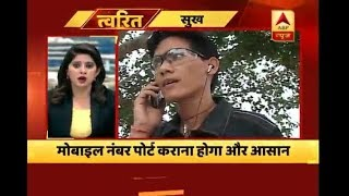 Twarit: Know how can you port your mobile number in a quick way - ABPNEWSTV