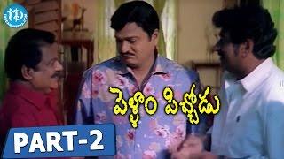 Pellam Pichodu Movie Part 2    Rajendra Prasad    Richa    Srujana    GB Rajendra Prasad - IDREAMMOVIES