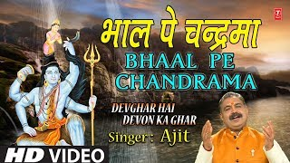 Bhaal Pe Chandrama I AJIT I New Latest Full HD Video Song I Devghar Hai Devon Ka Ghar - TSERIESBHAKTI