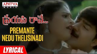 Premante Nedu Thelisinadi Lyrical | Preyasi Raave Songs | Srikanth, Raasi | M.M. Srilekha - ADITYAMUSIC