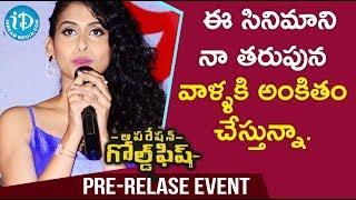 ఈ సినిమాని నా తరుపున వాళ్ళకి అంకితం చేస్తున్నా-Nithya Nuresh|| Operation Gold Fish Movie Pre Release - IDREAMMOVIES