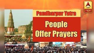 Pandharpur Yatra: More than 15 lakh people offer prayers to Lord Vitthal - ABPNEWSTV