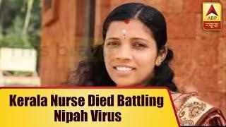 This brave Kerala nurse died battling Nipah virus - ABPNEWSTV