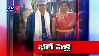 Shocking | Different Wedding Tradition In West Godavari District | TV5 Exclusive | TV5 News