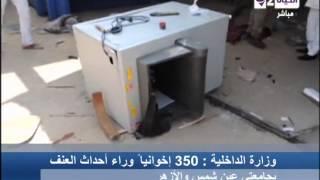"""""""الداخلية : 350 إخوانيا وراء العنف فى جامعتى عين شمس والأزهر و220 بالقاهرة """""""