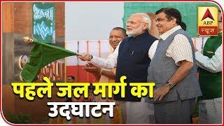 Modi inaugurates Varanasi Port, receives India's first inland cargo vessel | 2019 Kaun Jit - ABPNEWSTV