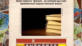 Вспомни СССР 81, 82, 83, 84, 85 уровень | Ответы к игре «Назад в СССР» в Одноклассниках