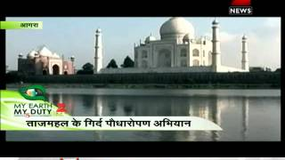 My Earth,My duty: Zee Media starts the 'Save Taj' campaign - ZEENEWS