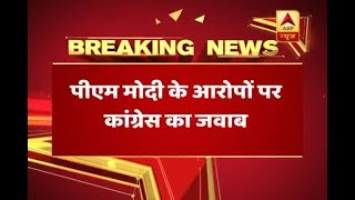 PM Modi's claims of party meeting Pakistan envoy is baseless, Congress hits back at BJP - ABPNEWSTV