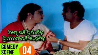 Comedy Scene 4 | Pellaniki Premalekha Priyuraliki Subhalekha Movie | Rajendra Prasad | Shruti - RAJSHRITELUGU