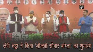 video : जेपी नड्डा ने Lokkho Sonar Bangla का किया शुभारंभ