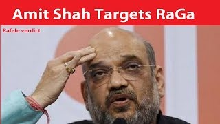 "BJP president Amit Shah targets RaGa after Rafale verdict "" Who Is Your Source?"" - NEWSXLIVE"