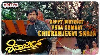 ShivaArjun Teaser || HappyBirthday To Chiranjeevi Sarja || Ravikishan || Shivatejass || Suragkokila - ADITYAMUSIC