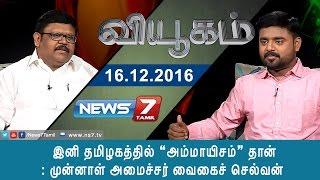 Viyugam – Minister Vaigai Selvan Interview – News7 Tamil Show