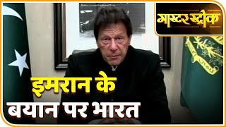 Master Stroke Full: India Responds To Imran Khan's Statement On Pulwama Attack | ABP News - ABPNEWSTV