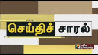 Seithi Saral Morning 05-08-2015 Puthiya Thalaimurai TV News