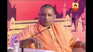 Shikhar Sammelan: Criminals don't want to come out of the jail now, says Yogi on Law & Ord - ABPNEWSTV