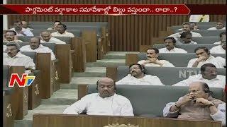 పార్లమెంట్ వర్షాకాల సమావేశాల్లో నియోజకవర్గ పెంపు బిల్లు పై ఉత్కంఠ || NTV - NTVTELUGUHD
