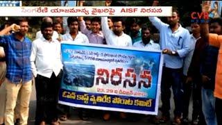 AISF Stage Protest Against Singareni Opencast Works | Ramagundam | CVR News - CVRNEWSOFFICIAL