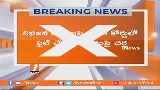 AP Cabinet Meeting Ends | discuss On AP Verification Affidavit In Supreme Court | iNews - INEWS